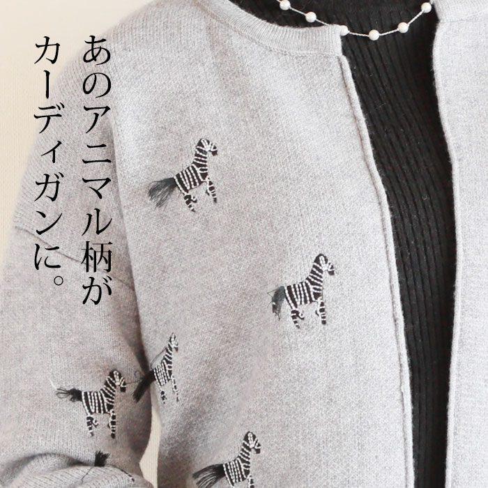 【お値段以上、アラモ】話題の○○○○柄!!人気ニットが春先まで活躍するカーディガンになって登場☆