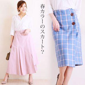 【 お値段以上、アラモ】ピンクORブルー?春に着たい、大人スカートに注目!!