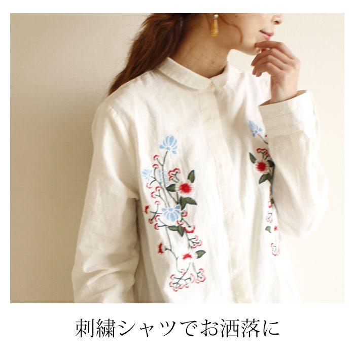 【お値段以上、アラモ】刺繍シャツでお値段以上の価値を感じる!!