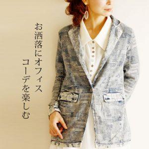 【お値段以上、アラモ】通勤コーデはお洒落なジャケットでキメませんか?