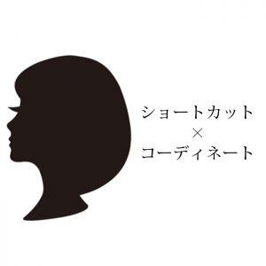 【お値段以上、アラモ】「ショートカットの方」にオススメするコーディネート☆