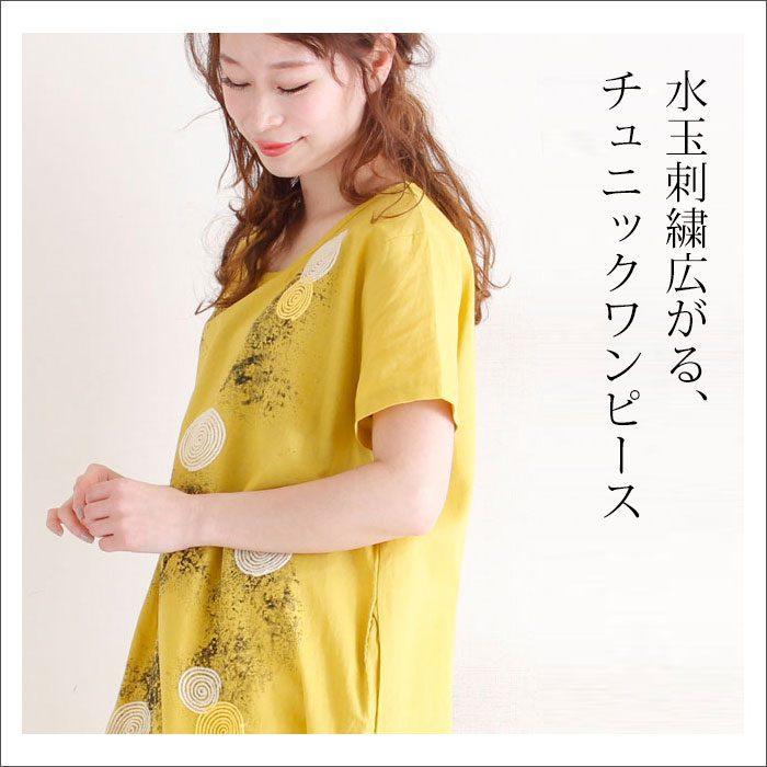 【お値段以上、アラモ】だから人気!!春カラーで楽しむ刺繍ワンピース