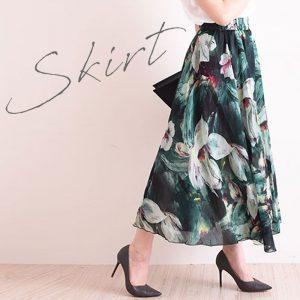 【 お値段以上、アラモ】華やかさをプラスする、柄で選ぶ大人のためのスカートは?